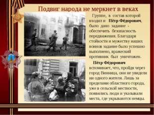 Подвиг народа не меркнет в веках Группе, в состав которой входил и Пётр Фёдор