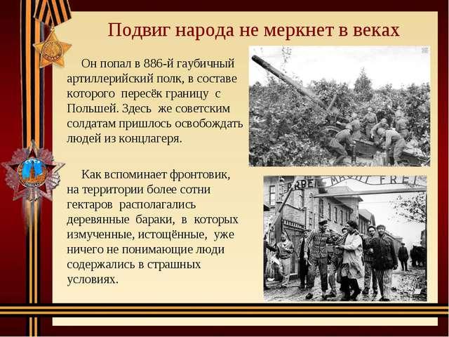 Подвиг народа не меркнет в веках Он попал в 886-й гаубичный артиллерийский по...