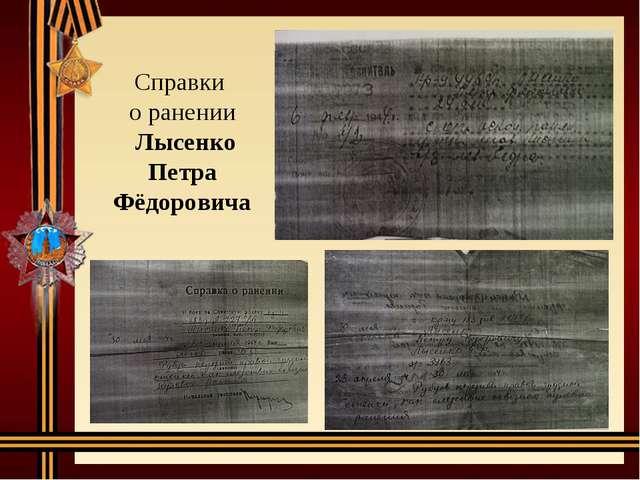 Справки о ранении Лысенко Петра Фёдоровича