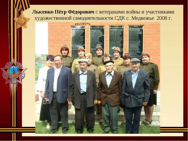 Лысенко Пётр Фёдорович с ветеранами войны и участниками художественной самоде...