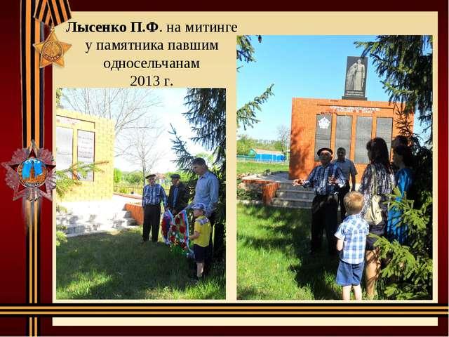 Лысенко П.Ф. на митинге у памятника павшим односельчанам 2013 г.