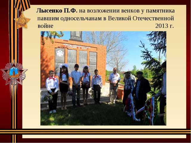 Лысенко П.Ф. на возложении венков у памятника павшим односельчанам в Великой...
