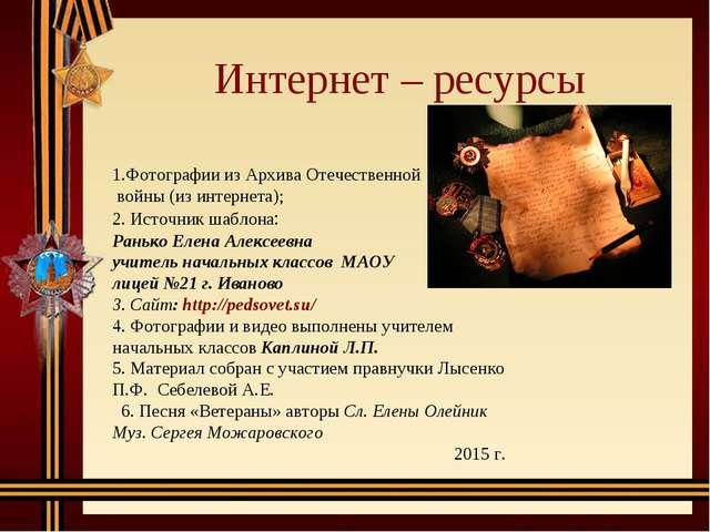 Интернет – ресурсы Фотографии из Архива Отечественной войны (из интернета); 2...