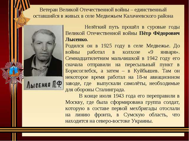 Ветеран Великой Отечественной войны – единственный оставшийся в живых в селе...