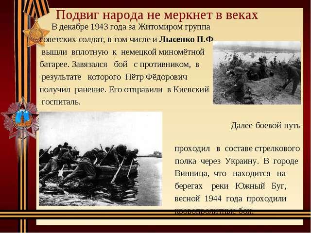 Подвиг народа не меркнет в веках В декабре 1943 года за Житомиром группа сове...