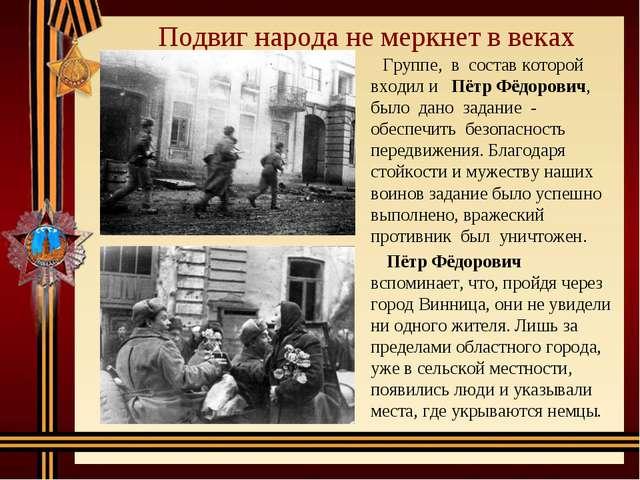 Подвиг народа не меркнет в веках Группе, в состав которой входил и Пётр Фёдор...