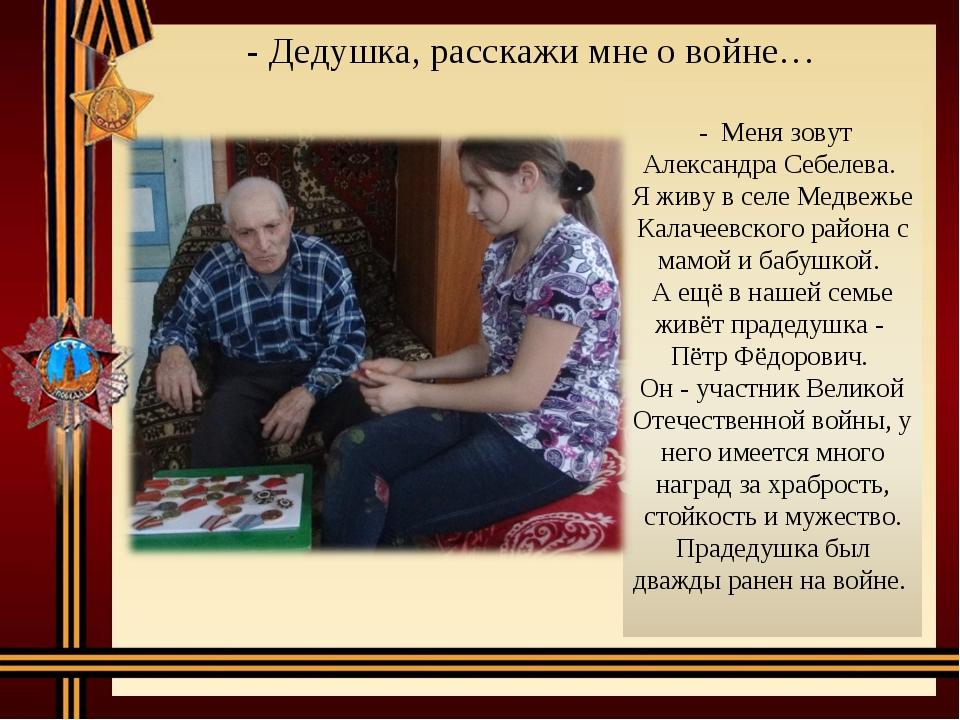 - Дедушка, расскажи мне о войне…