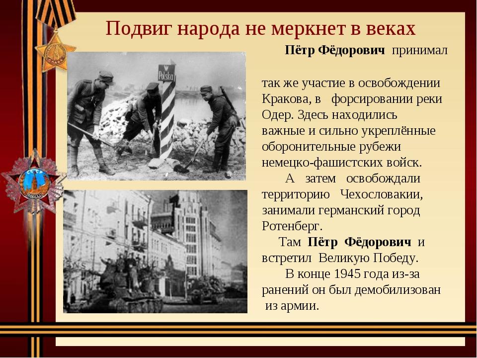 Пётр Фёдорович принимал так же участие в освобождении Кракова, в форсировани...