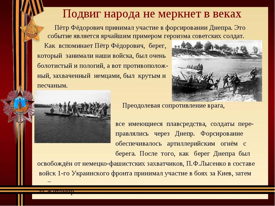 Подвиг народа не меркнет в веках Пётр Фёдорович принимал участие в форсирован...