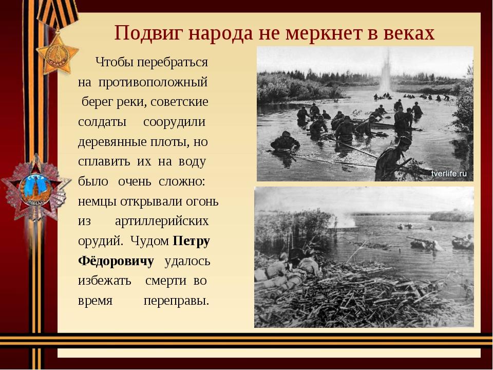 Подвиг народа не меркнет в веках Чтобы перебраться на противоположный берег р...