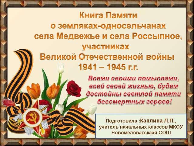 Подготовила :Каплина Л.П., учитель начальных классов МКОУ Новомеловатскаая СОШ