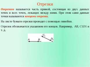 Отрезки Отрезком называется часть прямой, состоящая из двух данных точек и вс