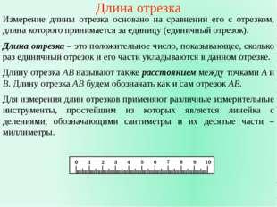 Длина отрезка Измерение длины отрезка основано на сравнении его с отрезком, д