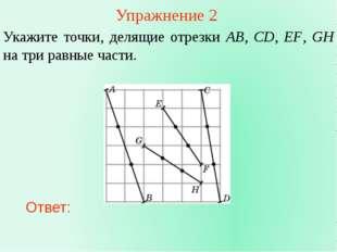 Упражнение 2 Укажите точки, делящие отрезки AB, CD, EF, GH на три равные част