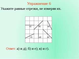 Упражнение 6 Укажите равные отрезки, не измеряя их. Ответ: а) и д); б) и е);
