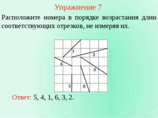 Упражнение 7 Расположите номера в порядке возрастания длин соответствующих от