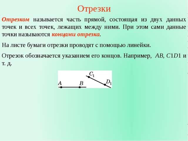 Отрезки Отрезком называется часть прямой, состоящая из двух данных точек и вс...