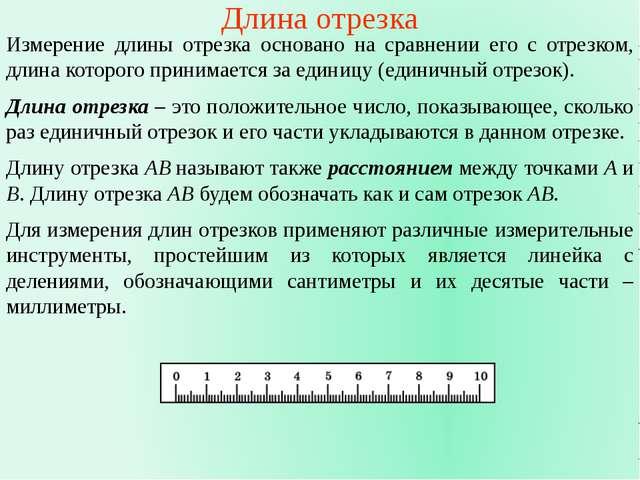 Длина отрезка Измерение длины отрезка основано на сравнении его с отрезком, д...