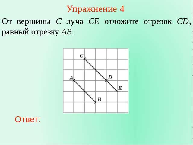 Упражнение 4 От вершины C луча CE отложите отрезок CD, равный отрезку AB. Отв...