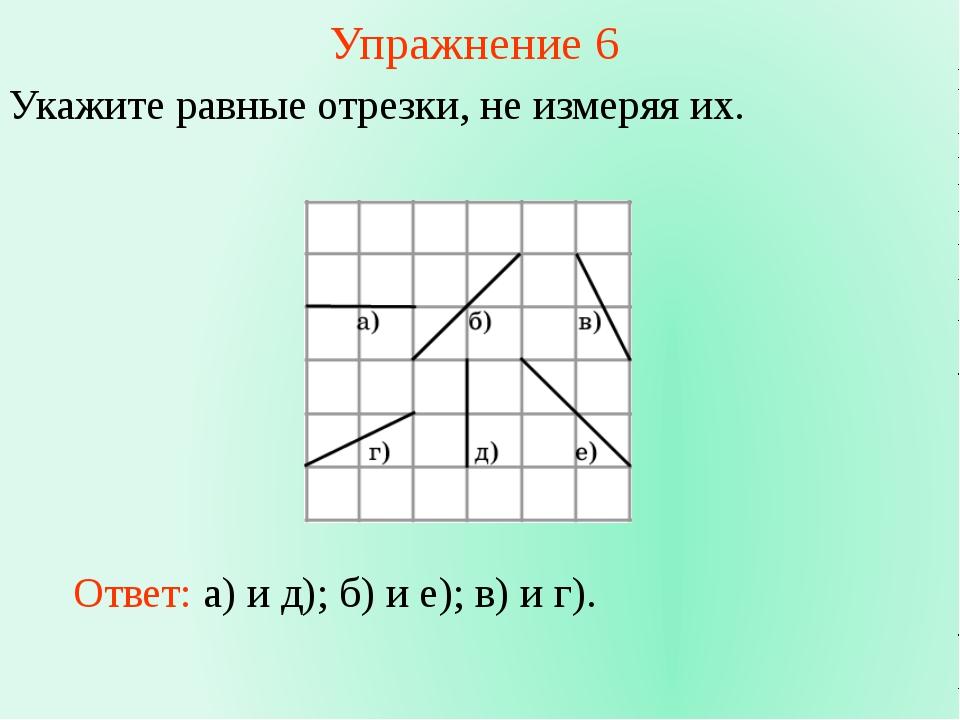 Упражнение 6 Укажите равные отрезки, не измеряя их. Ответ: а) и д); б) и е);...