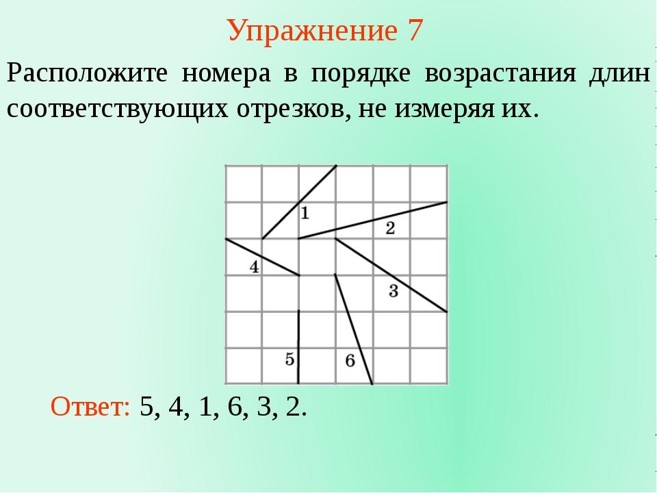 Упражнение 7 Расположите номера в порядке возрастания длин соответствующих от...