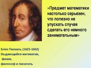 Блез Паскаль (1623-1662) Выдающийся математик, физик, философ и писатель «Пре