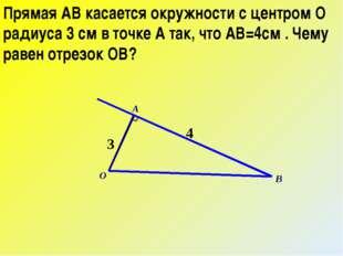 Прямая АВ касается окружности с центром О радиуса 3 см в точке А так, что АВ=