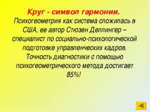 Круг - символ гармонии. Психогеометрия как система сложилась в США, ее автор