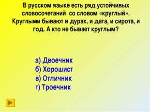 1 В русском языке есть ряд устойчивых словосочетаний со словом «круглый». Кру