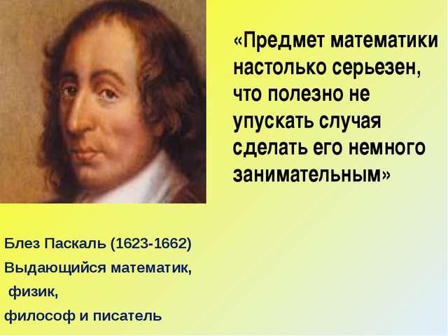 Блез Паскаль (1623-1662) Выдающийся математик, физик, философ и писатель «Пре...