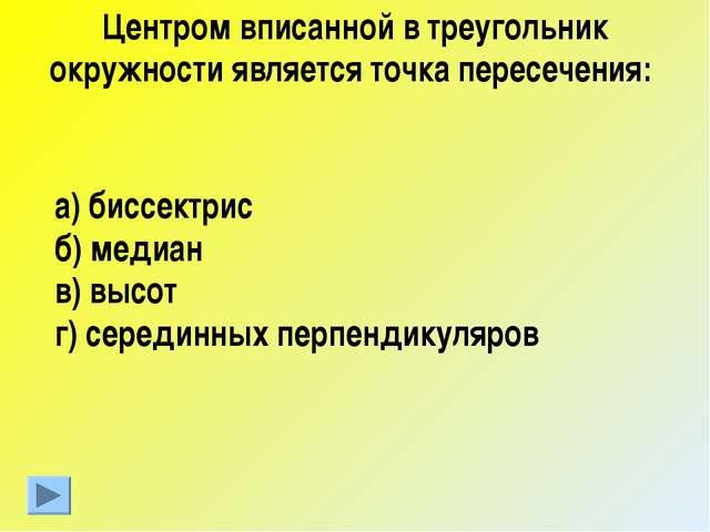 1 Центром вписанной в треугольник окружности является точка пересечения: а) б...