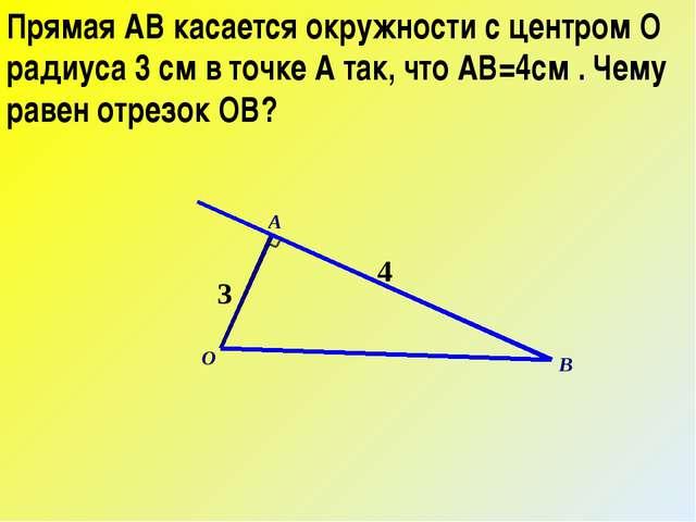Прямая АВ касается окружности с центром О радиуса 3 см в точке А так, что АВ=...