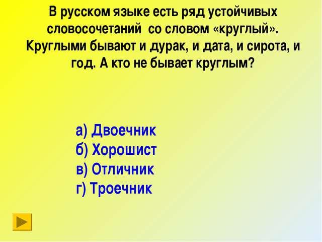 1 В русском языке есть ряд устойчивых словосочетаний со словом «круглый». Кру...