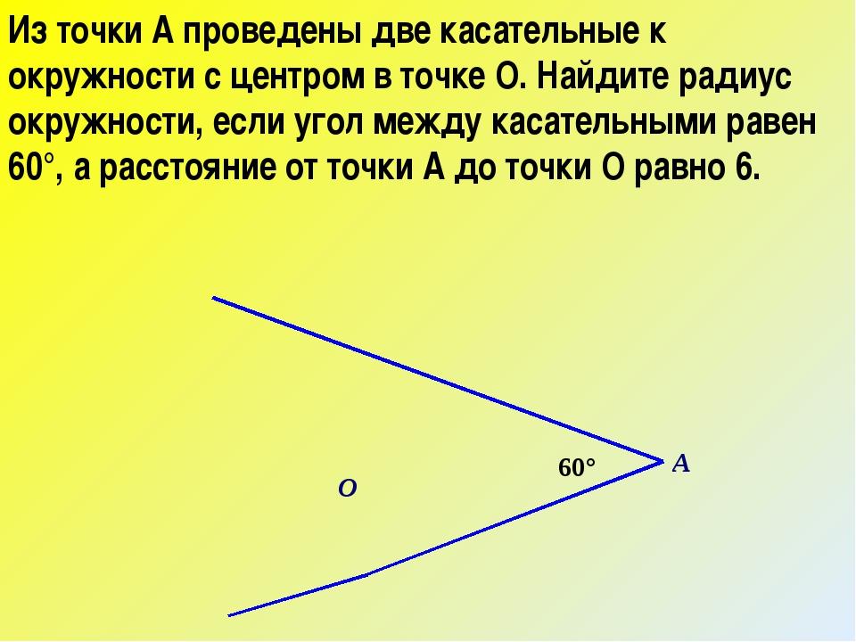 Из точки А проведены две касательные к окружности с центром в точке О. Найдит...