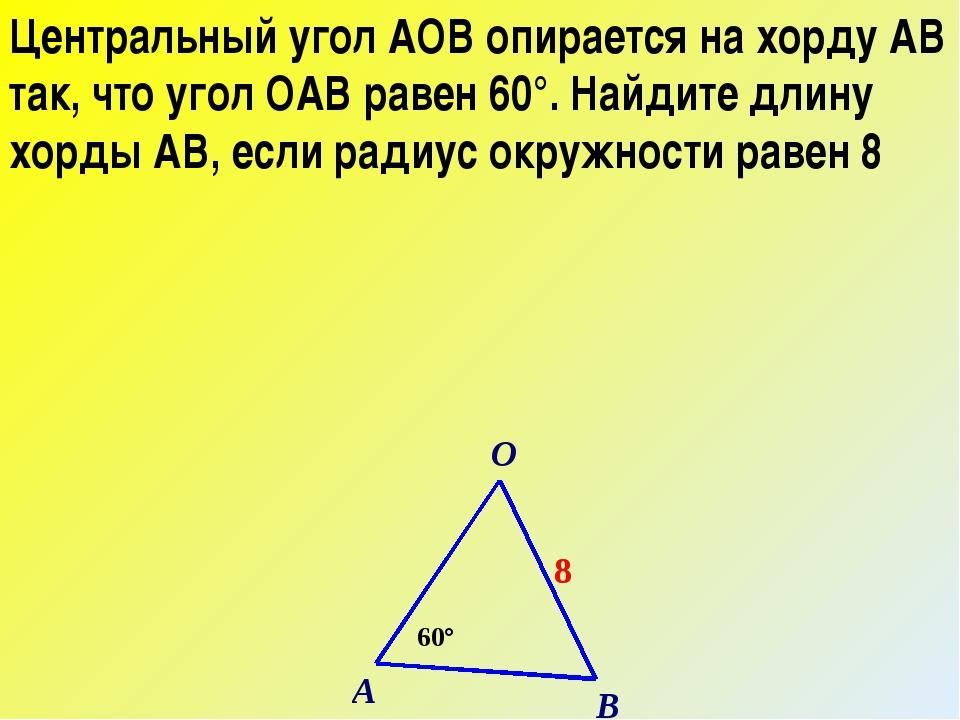 Центральный угол АОВ опирается на хорду АВ так, что угол ОАВ равен 60°. Найди...