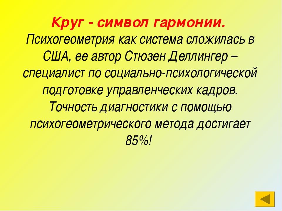 Круг - символ гармонии. Психогеометрия как система сложилась в США, ее автор...
