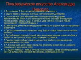 Полководческое искусство Александра Невского 1. Для стратегии А.Невского хара