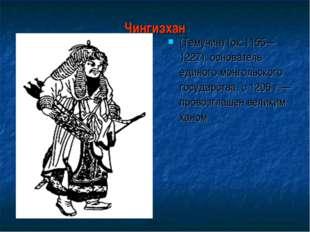 Чингизхан (Темучин) (ок.1155—1227), основатель единого монгольского государст