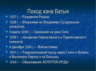 Поход хана Батыя 1237 г. – Разорения Рязани 1238 г. – Вторжение во Владимиро-