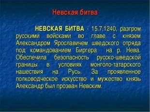 Невская битва НЕВСКАЯ БИТВА - 15.7.1240, разгром русскими войсками во главе с