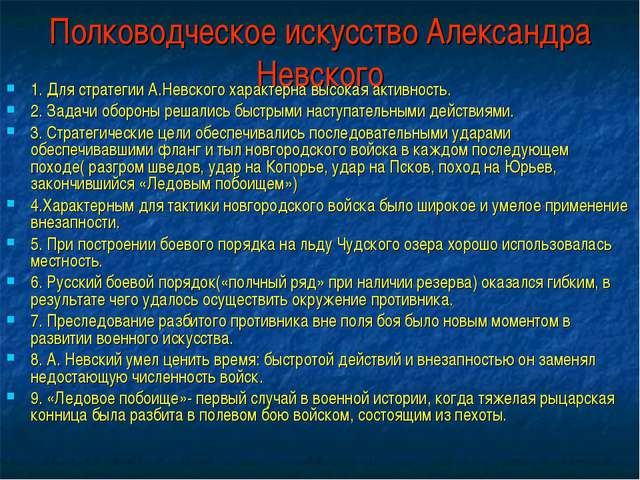 Полководческое искусство Александра Невского 1. Для стратегии А.Невского хара...