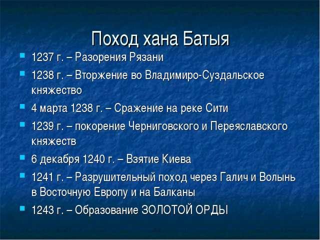 Поход хана Батыя 1237 г. – Разорения Рязани 1238 г. – Вторжение во Владимиро-...