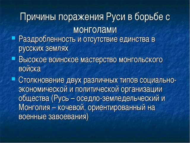 Причины поражения Руси в борьбе с монголами Раздробленность и отсутствие един...