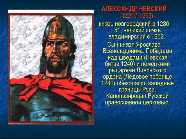 АЛЕКСАНДР НЕВСКИЙ (1221?-1263), князь новгородский в 1236-51, великий князь в...