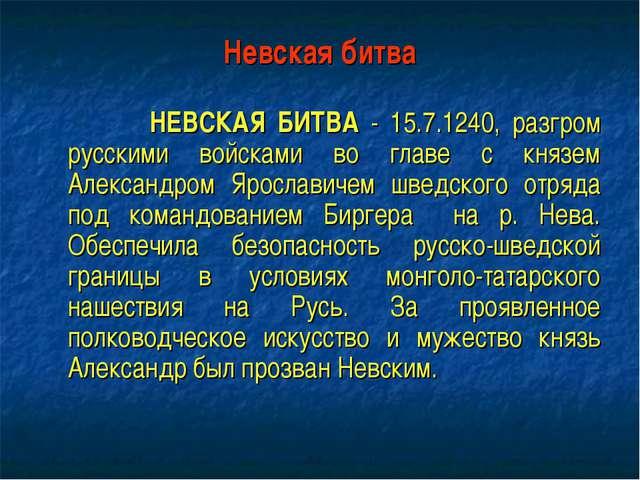 Невская битва НЕВСКАЯ БИТВА - 15.7.1240, разгром русскими войсками во главе с...