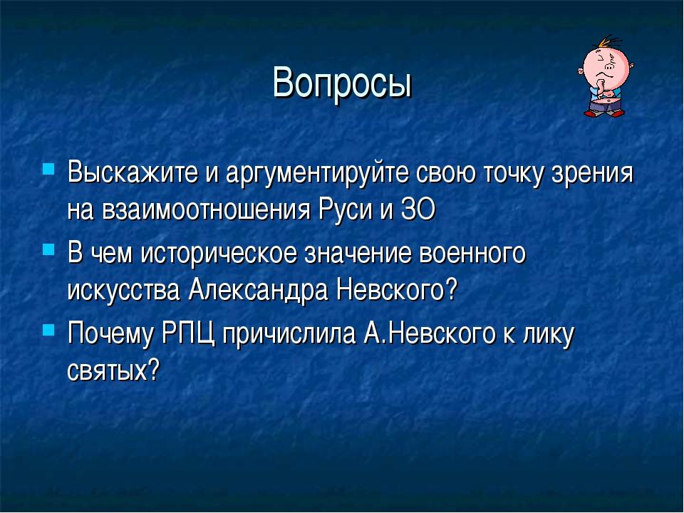 Вопросы Выскажите и аргументируйте свою точку зрения на взаимоотношения Руси...