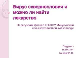 Вирус сквернословия и можно ли найти лекарство Каратузский филиал КГБПОУ Мину