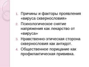 Причины и факторы проявления «вируса сквернословия» Психологическое снятие на