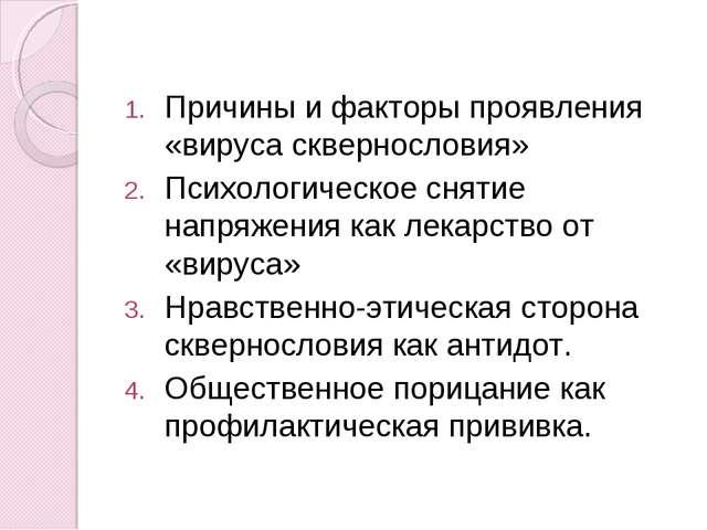 Причины и факторы проявления «вируса сквернословия» Психологическое снятие на...