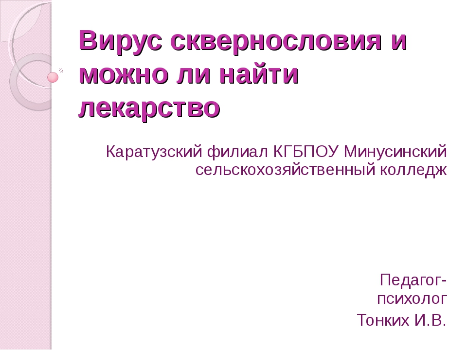 Вирус сквернословия и можно ли найти лекарство Каратузский филиал КГБПОУ Мину...